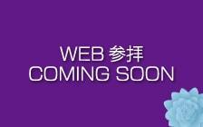 WEB参拝COMING SOON